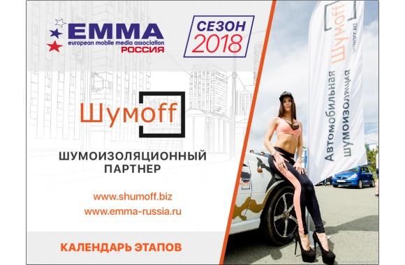 Шумoff - шумоизоляционный спонсор EMMA 2018