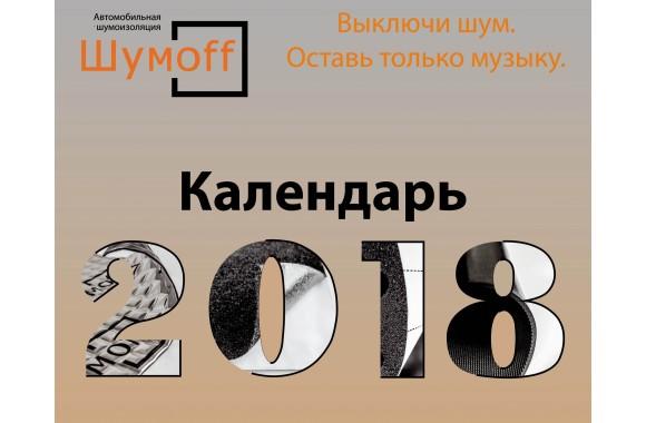 "Офисный календарь ""Шумoff 2018"""